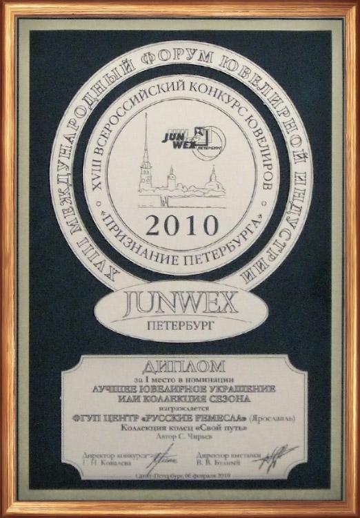 Награды 2010 Диплом i место Признание Петербурга Коллекция колец Свой путь